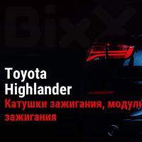 Катушки зажигания, модули зажигания Toyota Highlander. Запчасти Toyota оригинал и дубликат