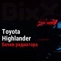 Бачки радиатора Toyota Highlander. Запчасти Toyota оригинал и дубликат
