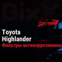 Фильтры антикоррозионные Toyota Highlander. Запчасти Toyota оригинал и дубликат