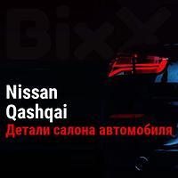 Детали салона автомобиля Nissan Qashqai. Запчасти Nissan оригинал и дубликат