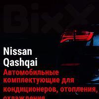 Автомобильные комплектующие для кондиционеров, отопления, охлаждения Nissan Qashqai. Запчасти Nissan оригинал