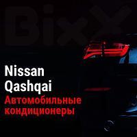 Автомобильные кондиционеры Nissan Qashqai. Запчасти Nissan оригинал и дубликат