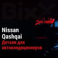 Детали для автокондиционеров Nissan Qashqai. Запчасти Nissan оригинал и дубликат