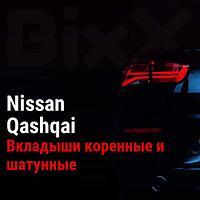 Вкладыши коренные и шатунные Nissan Qashqai. Запчасти Nissan оригинал и дубликат