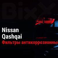 Фильтры антикоррозионные Nissan Qashqai. Запчасти Nissan оригинал и дубликат
