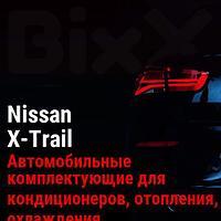 Автомобильные комплектующие для кондиционеров, отопления, охлаждения Nissan X-Trail. Запчасти Nissan оригинал