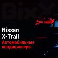 Автомобильные кондиционеры Nissan X-Trail. Запчасти Nissan оригинал и дубликат