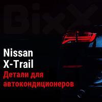 Детали для автокондиционеров Nissan X-Trail. Запчасти Nissan оригинал и дубликат