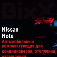 Автомобильные комплектующие для кондиционеров, отопления, охлаждения Nissan Note. Запчасти Nissan оригинал и