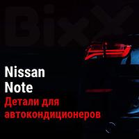 Детали для автокондиционеров Nissan Note. Запчасти Nissan оригинал и дубликат