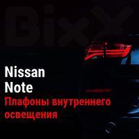 Плафоны внутреннего освещения Nissan Note. Запчасти Nissan оригинал и дубликат