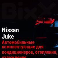 Автомобильные комплектующие для кондиционеров, отопления, охлаждения Nissan Juke. Запчасти Nissan оригинал и