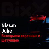 Вкладыши коренные и шатунные Nissan Juke. Запчасти Nissan оригинал и дубликат