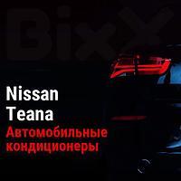 Автомобильные кондиционеры Nissan Teana. Запчасти Nissan оригинал и дубликат