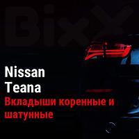 Вкладыши коренные и шатунные Nissan Teana. Запчасти Nissan оригинал и дубликат