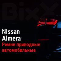 Ремни приводные автомобильные Nissan Almera. Запчасти Nissan оригинал и дубликат