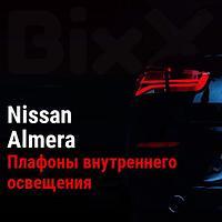 Плафоны внутреннего освещения Nissan Almera. Запчасти Nissan оригинал и дубликат