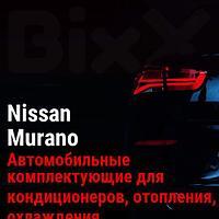 Автомобильные комплектующие для кондиционеров, отопления, охлаждения Nissan Murano. Запчасти Nissan оригинал