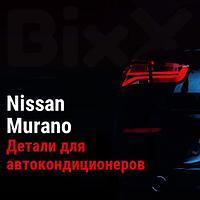 Детали для автокондиционеров Nissan Murano. Запчасти Nissan оригинал и дубликат