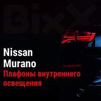 Плафоны внутреннего освещения Nissan Murano. Запчасти Nissan оригинал и дубликат
