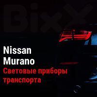 Световые приборы транспорта Nissan Murano. Запчасти Nissan оригинал и дубликат