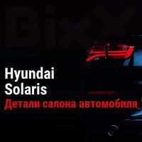 Детали салона автомобиля Hyundai Solaris. Запчасти Hyundai оригинал и дубликат