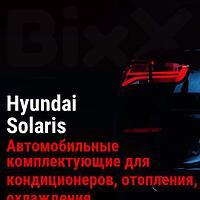 Автомобильные комплектующие для кондиционеров, отопления, охлаждения Hyundai Solaris. Запчасти Hyundai оригин