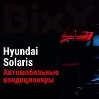 Автомобильные кондиционеры Hyundai Solaris. Запчасти Hyundai оригинал и дубликат