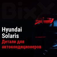 Детали для автокондиционеров Hyundai Solaris. Запчасти Hyundai оригинал и дубликат