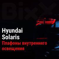 Плафоны внутреннего освещения Hyundai Solaris. Запчасти Hyundai оригинал и дубликат