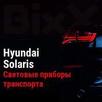 Световые приборы транспорта Hyundai Solaris. Запчасти Hyundai оригинал и дубликат