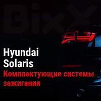 Комплектующие системы зажигания Hyundai Solaris. Запчасти Hyundai оригинал и дубликат