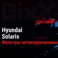 Фильтры антикоррозионные Hyundai Solaris. Запчасти Hyundai оригинал и дубликат