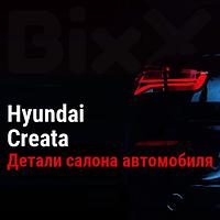 Детали салона автомобиля Hyundai Creata. Запчасти Hyundai оригинал и дубликат