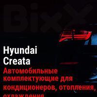Автомобильные комплектующие для кондиционеров, отопления, охлаждения Hyundai Creata. Запчасти Hyundai оригина