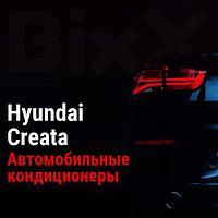 Автомобильные кондиционеры Hyundai Creata. Запчасти Hyundai оригинал и дубликат