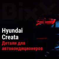 Детали для автокондиционеров Hyundai Creata. Запчасти Hyundai оригинал и дубликат