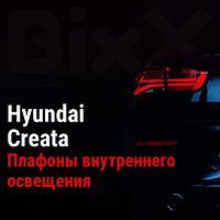 Плафоны внутреннего освещения Hyundai Creata. Запчасти Hyundai оригинал и дубликат