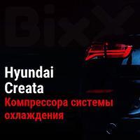 Компрессора системы охлаждения Hyundai Creata. Запчасти Hyundai оригинал и дубликат