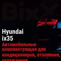 Автомобильные комплектующие для кондиционеров, отопления, охлаждения Hyundai ix35. Запчасти Hyundai оригинал