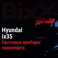 Световые приборы транспорта Hyundai ix35. Запчасти Hyundai оригинал и дубликат