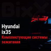 Комплектующие системы зажигания Hyundai ix35. Запчасти Hyundai оригинал и дубликат