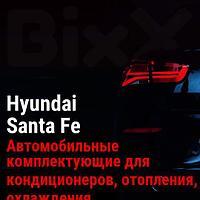 Автомобильные комплектующие для кондиционеров, отопления, охлаждения Hyundai Santa Fe. Запчасти Hyundai ориги