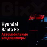Автомобильные кондиционеры Hyundai Santa Fe. Запчасти Hyundai оригинал и дубликат