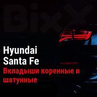 Вкладыши коренные и шатунные Hyundai Santa Fe. Запчасти Hyundai оригинал и дубликат