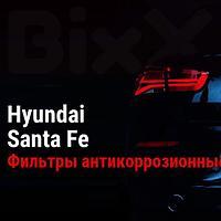 Фильтры антикоррозионные Hyundai Santa Fe. Запчасти Hyundai оригинал и дубликат