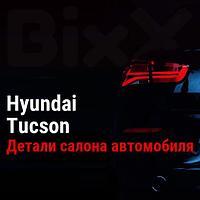 Детали салона автомобиля Hyundai Tucson. Запчасти Hyundai оригинал и дубликат