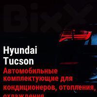 Автомобильные комплектующие для кондиционеров, отопления, охлаждения Hyundai Tucson. Запчасти Hyundai оригина