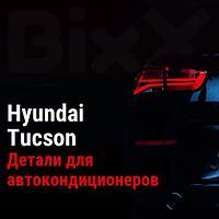 Детали для автокондиционеров Hyundai Tucson. Запчасти Hyundai оригинал и дубликат