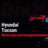 Фильтры антикоррозионные Hyundai Tucson. Запчасти Hyundai оригинал и дубликат